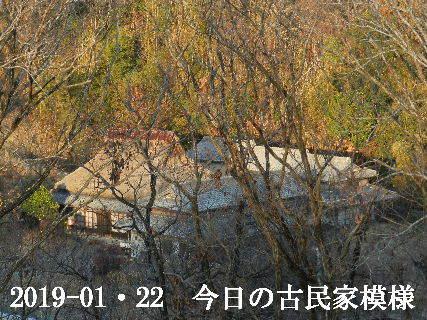 2019-01・22 今日の古民家模様.JPG