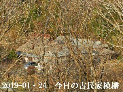 2019-01・24 今日の古民家模様.JPG