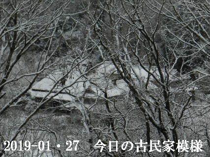 2019-01・27 今日の古民家模様.JPG