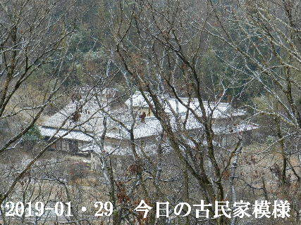 2019-01・29 今日の古民家模様.JPG