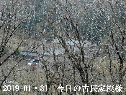 2019-01・31 今日の古民家模様.JPG
