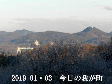 2019-01・03 今日の我が町.JPG