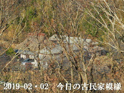 2019-02・02 今日の古民家模様.JPG