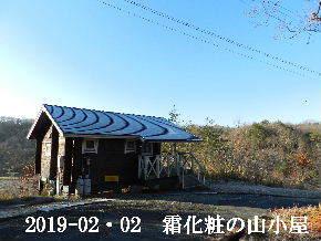2019-02・02 今日の里山は・・・ (2).JPG