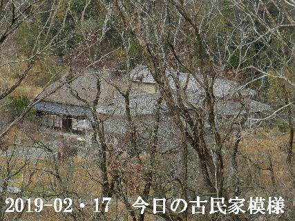 2019-02・17 今日の古民家模様.JPG