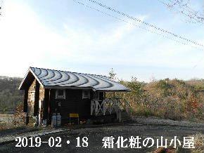2019-02・18 今日の里山は・・・ (2).JPG