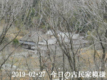 2019-02・27 今日の古民家模様.JPG