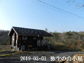 2019-03・01 弥生の里山は・・・ (2).JPG