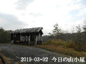 2019-03・02 今日の里山は・・・ (2).JPG