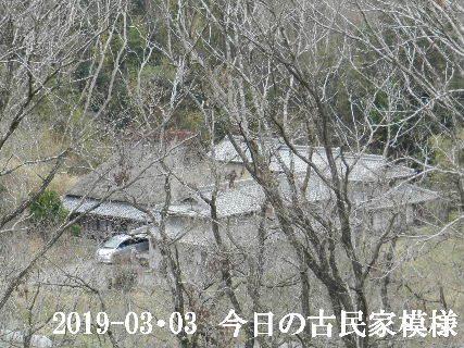 2019-03・03 今日の古民家模様.JPG