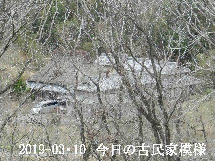 2019-03・10 今日の古民家模様.JPG