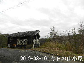 2019-03・10 今日の里山は・・・ (2).JPG