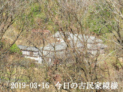 2019-03・16 今日の古民家模様.JPG