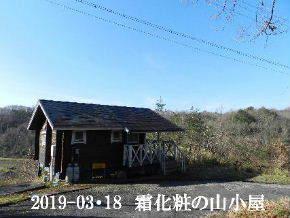 2019-03・18 今日の里山は・・・ (2).JPG