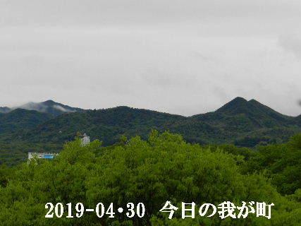 2019-04・30 今日の我が町.JPG