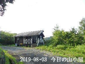 2019-08・03 今日の里山模様・・・ (2).JPG