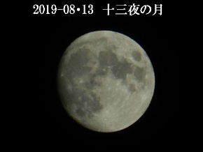 2019-08・13 葉月の夜空に・・・ (3).JPG