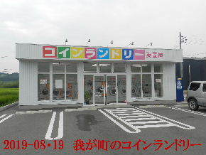 2019-08・19 我が町の建物 (2).JPG