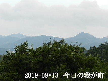 2019-09・13 今日の我が町.JPG