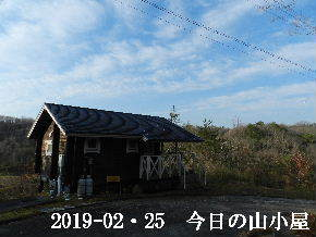 2019―02・25 今日の里山は・・・ (2).JPG
